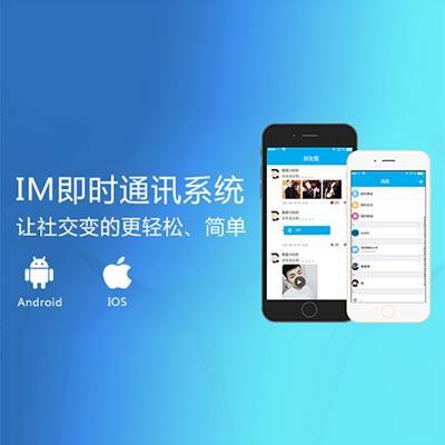 WebIM在线聊天系统-客户案例
