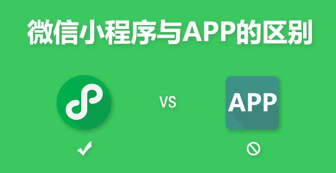 科硕互动带你了解APP和小程序的区别?